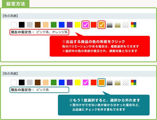 色の設定方法