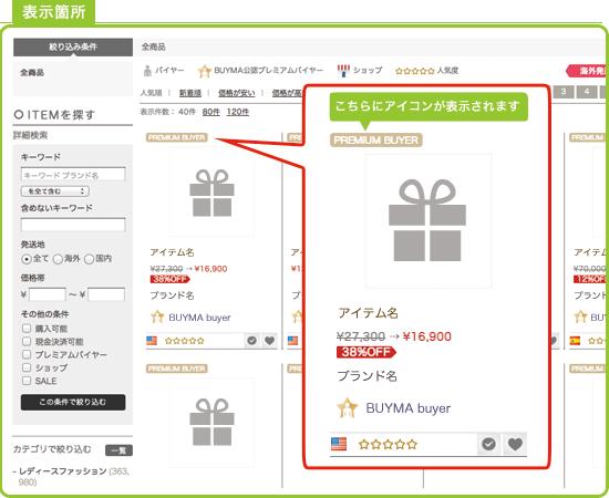 商品検索結果ページ・プレミアムパーソナルショッパーロゴ