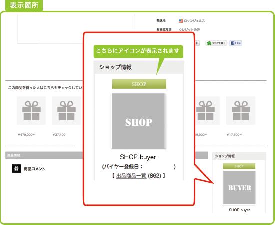 商品検索結果ページ・ショップロゴ