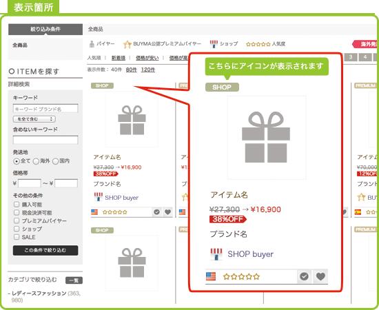 商品詳細ページ・ショップロゴ