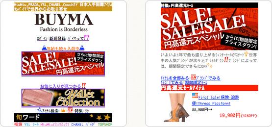 モバイルサイト イメージ